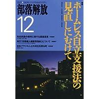 部落解放 2007年 12月号 [雑誌]