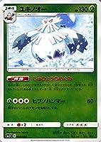 ポケモンカードゲームSM/ユキノオー/ウルトラフォース