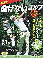 目指せ!曲げないゴルフ (プレジデントムック ALBA TROSS-VIEW月に2回のゴルフ上達)