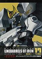 [Amazon.co.jp 限定]鉄のラインバレル 完全版 ディフォルメ「プラモデル」付特装版 第17巻