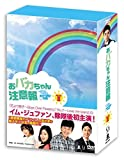 おバカちゃん注意報 ~ありったけの愛~ DVD-BOX III[DVD]
