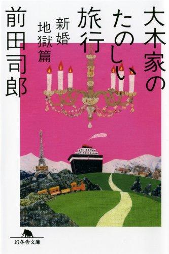 大木家のたのしい旅行 新婚地獄篇 (幻冬舎文庫)の詳細を見る