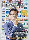 躍進企業応援マガジン COMPANYTANK(カンパニータンク) 2016年11月号