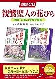 親鸞聖人の花びら (<朗読CD>)