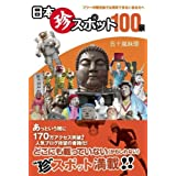 日本珍スポット100景