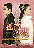 孤高の花〜General&I〜 DVD-BOX1[OPSD-B652][DVD]