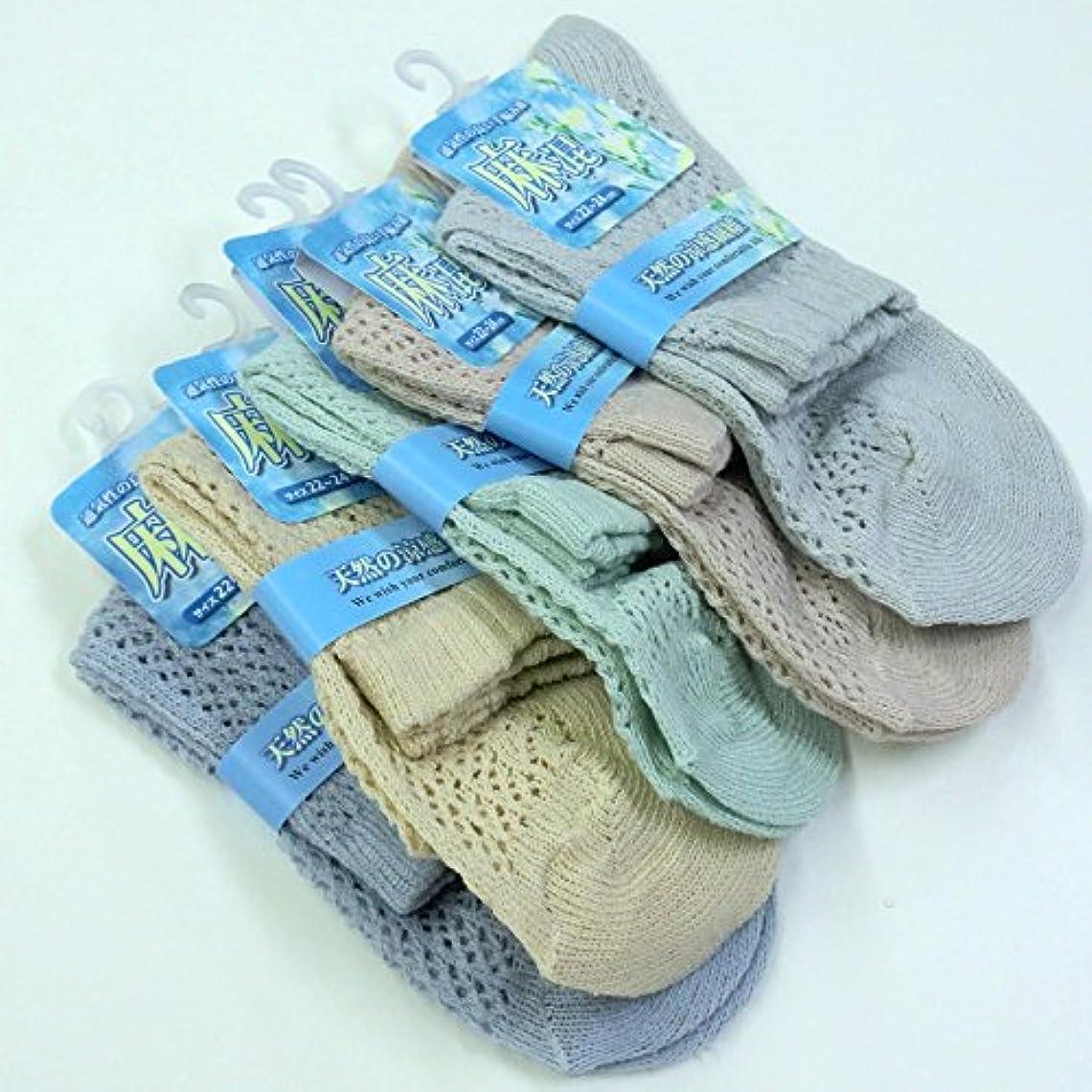 日の出集中伸ばす靴下 レディース 麻混 涼しいルミーソックス おしゃれ手編み風 5色5足組
