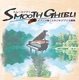 スムースジブリ ピアノで聴くスタジオジブリ主題歌 / 松本茜 (CD - 2009)