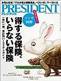 PRESIDENT (プレジデント) 2014年 12/1号 [雑誌]