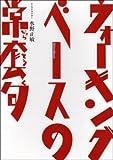 ウォーキング・ベースの常套句 [DVD]