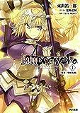 Fate/Apocrypha Vol.1 「外典:聖杯大戦」 (角川文庫)