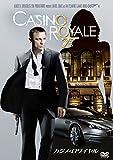 007/カジノ・ロワイヤル [DVD]