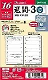 レイメイ藤井 ダヴィンチ 手帳用リフィル 2016 12月始まり ウィークリー ポケット DPR1633