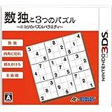 数独と3つのパズル~ニコリのパズルバラエティ~ - 3DS