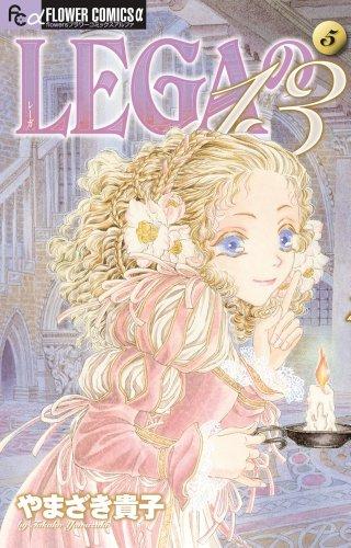 LEGAの13 5 (フラワーコミックスアルファ)の詳細を見る