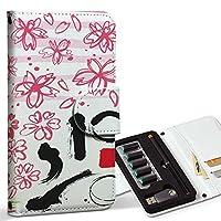 スマコレ ploom TECH プルームテック 専用 レザーケース 手帳型 タバコ ケース カバー 合皮 ケース カバー 収納 プルームケース デザイン 革 花 和 ピンク 013325