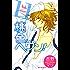 桃色ヘヴン!(11) (デザートコミックス)
