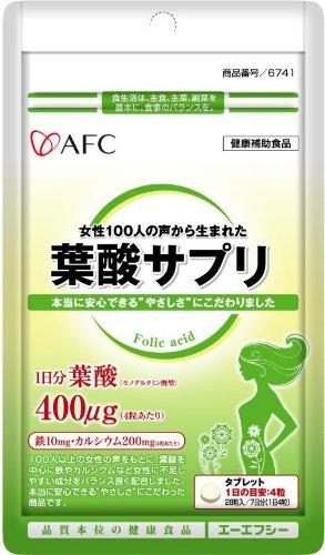 AFC 女性100人の声から生まれた葉酸サプリ お試し7日分