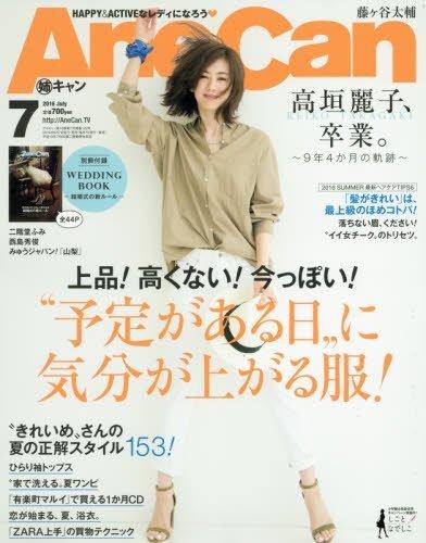 AneCan(アネキャン) 2016年 07 月号 [雑誌]