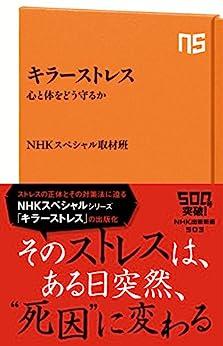 [NHKスペシャル取材班]のキラーストレス 心と体をどう守るか (NHK出版新書)