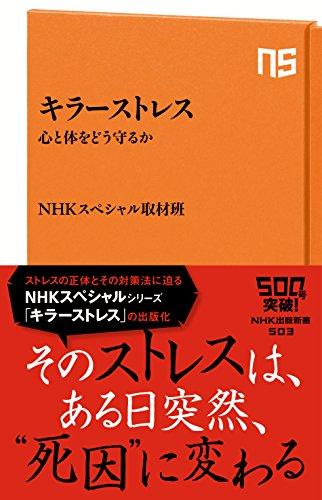 キラーストレス 心と体をどう守るか (NHK出版新書)の詳細を見る