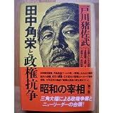 昭和の宰相 (第7巻) 田中角栄と政権抗争