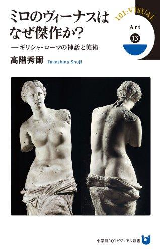 ミロのヴィーナスはなぜ傑作か?: ギリシャ・ローマの神話と美術 (小学館101ビジュアル新書)