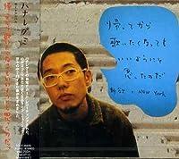 Kaettekara Utaitakunattemoiiyouni Toomot by Hanaregumi (2005-01-26)