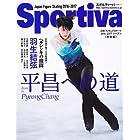 Sportiva 羽生結弦 平昌への道 ~Road to PyeongChang~(集英社ムック)
