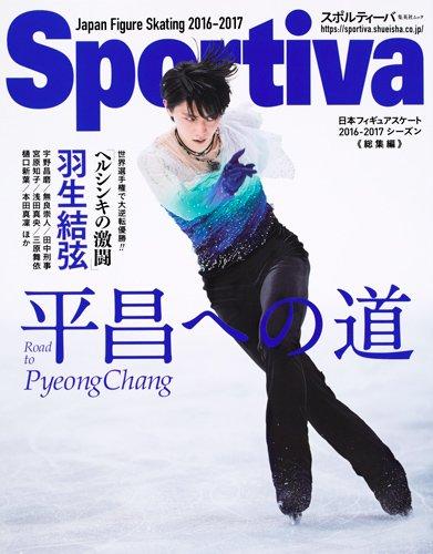 Sportiva 羽生結弦 平昌への道 ~Road to PyeongChang~(集英社・・・