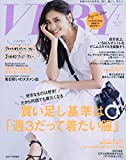 VERYバックinサイズ 2019年 07 月号 [雑誌]: VERY(ヴェリィ) 増刊