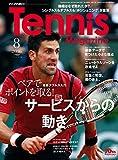月刊テニスマガジン 2016年 08月号 [雑誌]