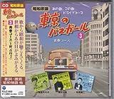 東京のバスガール 3 TOJC-003 本人歌唱