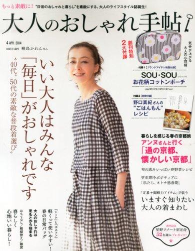 大人のおしゃれ手帖 2014年 04月号 [雑誌]の詳細を見る