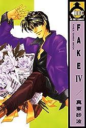 FAKE IV (ビーボーイコミックス)