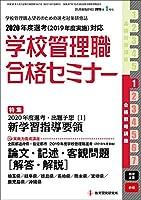 別冊教職研修 2019年1月号 (学校管理職合格セミナー)