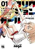 フリクションガール 1 (ヤングチャンピオン・コミックス)