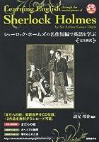 シャーロック・ホームズの名作短編で英語を学ぶ―完全新訳 (CDブック)
