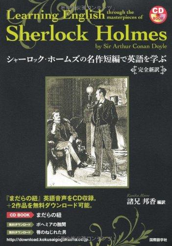 シャーロック・ホームズの名作短編で英語を学ぶ―完全新訳 (CDブック)の詳細を見る