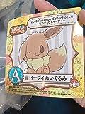 一番くじ 2018 Pokemon Collectionくじ ピカチュウ & イーブイ A賞 イーブイぬいぐるみ