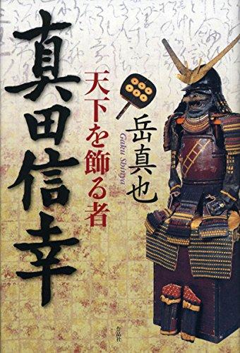 真田信幸――天下を飾る者の詳細を見る