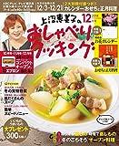 上沼恵美子のおしゃべりクッキング 2018年 12 月号 [雑誌]
