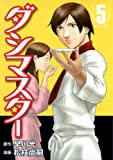 ダシマスター 5 (ヤングジャンプコミックス BJ)