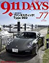 911DAYS Vol.77 (911デイズ Vol.77)