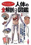 知りたいことが1冊ですべてわかる 人体の全解剖図鑑