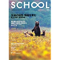 SCHOOL Vol.19