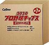 【Amazon.co.jp限定】 カルビー 2020プロ野球チップススペシャルボックス第1弾 176g