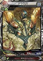 ロードオブヴァーミリオン/神族【LOV3.3】-027 C ウラヌス