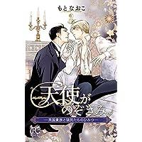 天使がのぞきみ―英国貴族と領民たちのひみつ― 2 (プリンセス・コミックス)