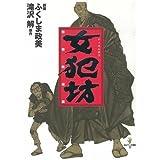 女犯坊 (怒根鉄槌編) (QJマンガ選書 (05)) 画像